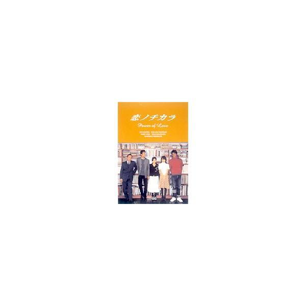恋ノチカラ DVD-BOX [DVD]