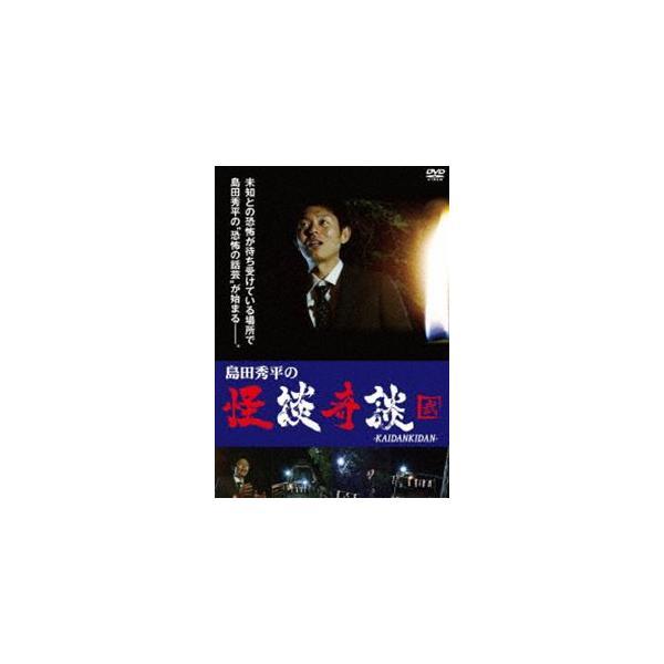 島田秀平の怪談奇談 【弐】 [DVD]
