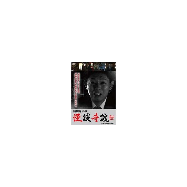 島田秀平の怪談奇談 四 [DVD]
