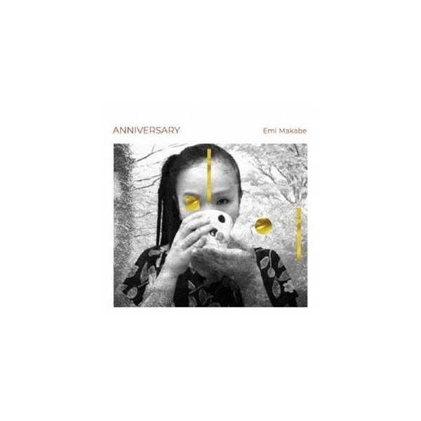 エミ・マカベ(voice、三味線) / アニヴァーサリー [CD]