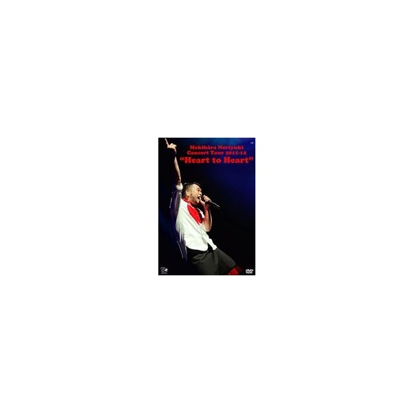 槇原敬之/Makihara Noriyuki Concert Tour 2011-12 Heart to Heart [DVD]