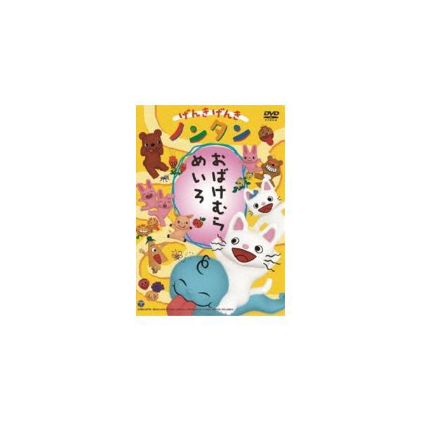 げんきげんきノンタン おばけむらめいろ [DVD]