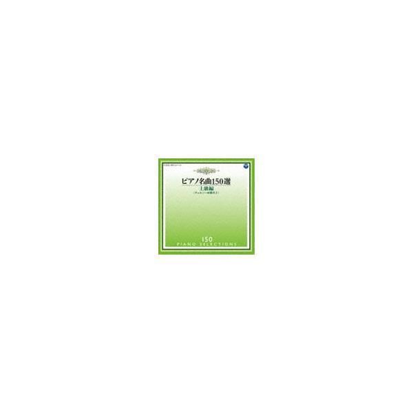 イリーナ・メジューエワ(p) / ピアノ名曲150選 上級編 [CD]