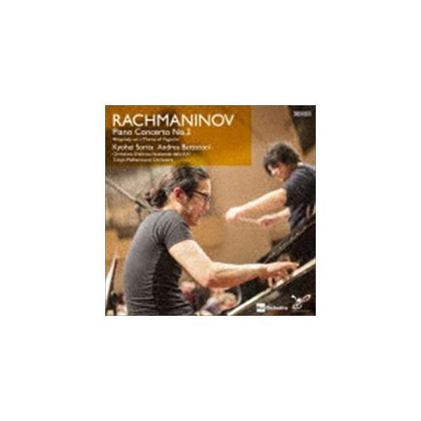 反田恭平(p) / ラフマニノフ:ピアノ協奏曲第2番 バガニーニの主題による狂詩曲(ハイブリッドCD) [CD]