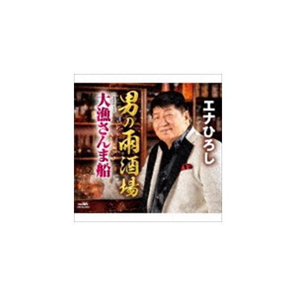 エナひろし / 男の雨酒場/大漁さんま船 [CD]