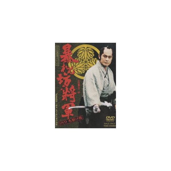 暴れん坊将軍 DVD 先駆け版 [DVD]