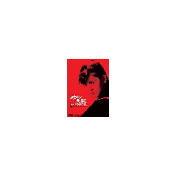 スケバン刑事2 少女鉄仮面伝説 VOL.1 [DVD]