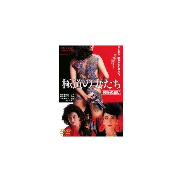 極道の妻たち 最後の戦い(期間限定) ※再発売 [DVD]