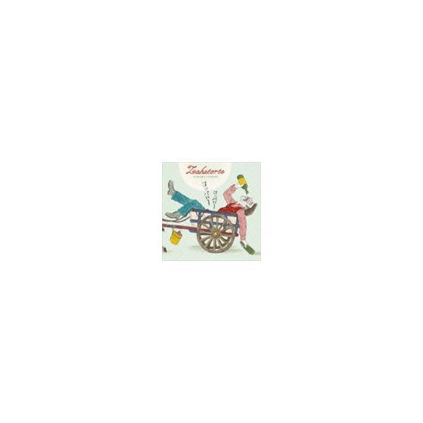 ザッハトルテ / ヨッパローヨッパロー [CD]