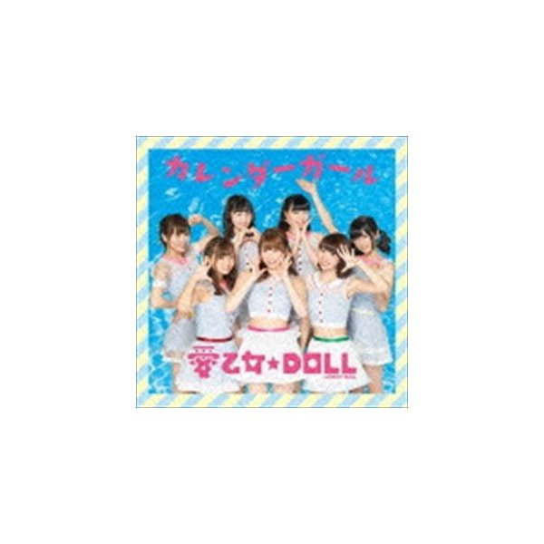 愛乙女★DOLL / カレンダーガール(通常盤) [CD]