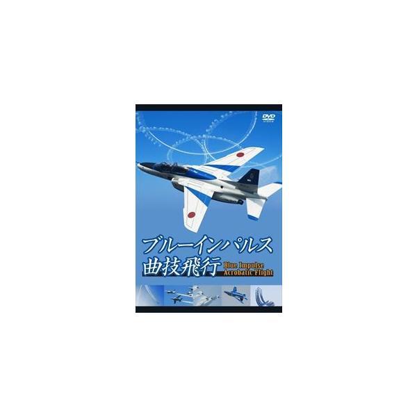 ブルーインパルス曲技飛行 [DVD]