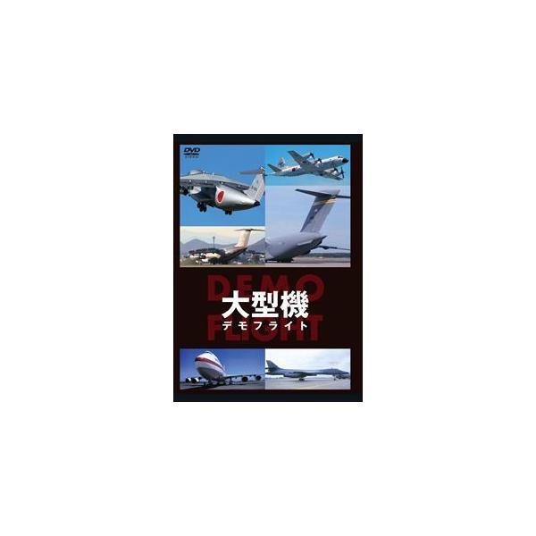 大型機 DEMO FLIGHT [DVD]