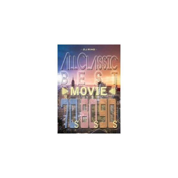 ディージェイ・リング/All Classics Best Movie -70s, 80s,90s - [DVD]