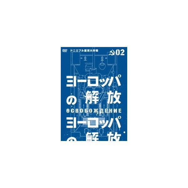 ヨーロッパの解放 HDマスター 2.ドニエプル渡河大作戦(通常仕様) [DVD]