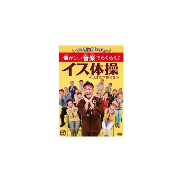 ごぼう先生といっしょ! 懐かしい音楽でらくらく♪イス体操〈大きな字幕付き〉 [DVD]