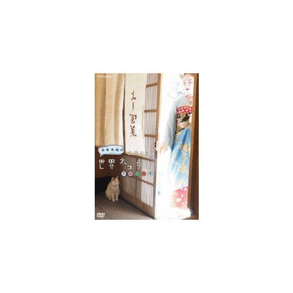 岩合光昭の世界ネコ歩き 京都の四季 [DVD]