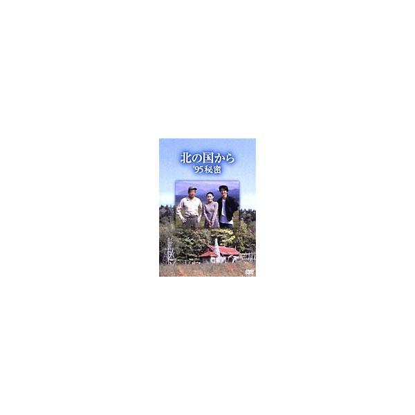 北の国から95秘密 DVD