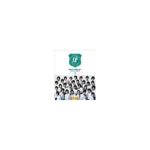 花ざかりの君たちへ イケメン♂パラダイス DVD-BOX(前編) [DVD]