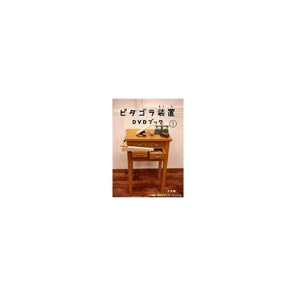 ピタゴラ装置 DVDブック1 [DVD]