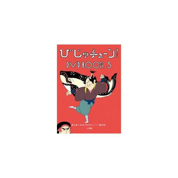 びじゅチューン! DVD BOOK3 [DVD]