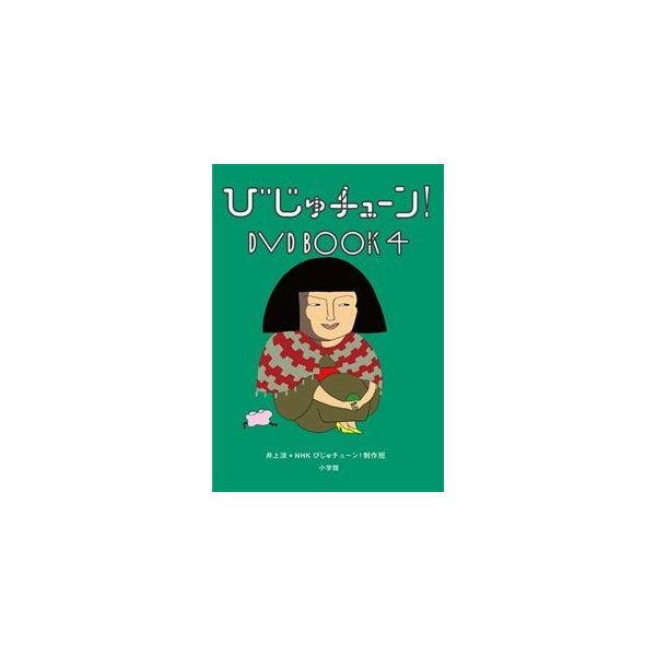 びじゅチューン! DVD BOOK4 [DVD]