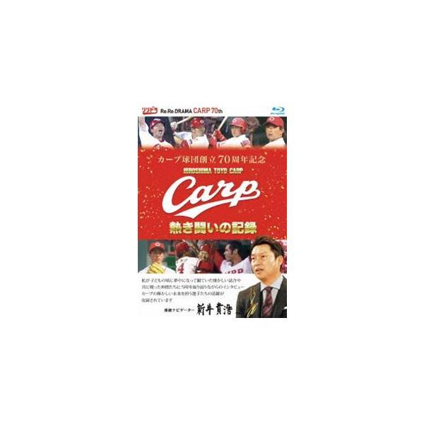 カープ球団創立70周年記念 CARP熱き闘いの記録 Blu-ray [Blu-ray]