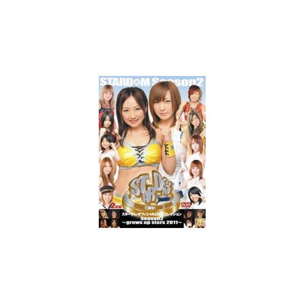 スターダム Season 2〜grows up stars 2011〜 [DVD]