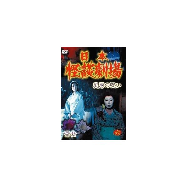日本怪談劇場 第6巻 [DVD]