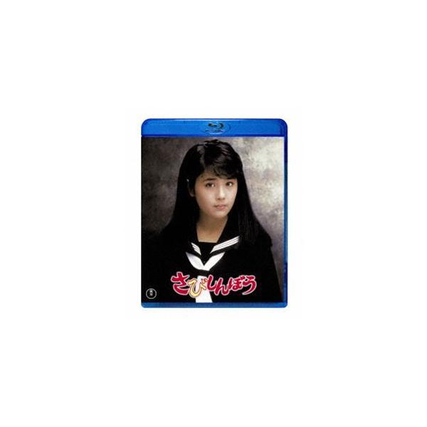 さびしんぼう Blu-ray