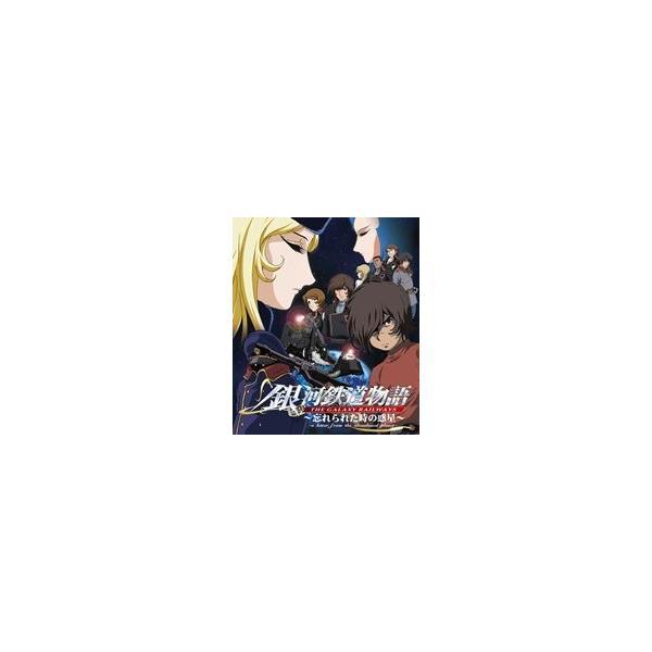 銀河鉄道物語〜忘れられた時の惑星〜 劇場版 Blu-ray [Blu-ray]
