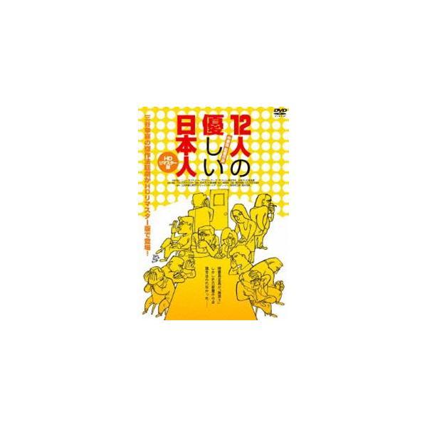12人の優しい日本人 【HDリマスター版】 [DVD]