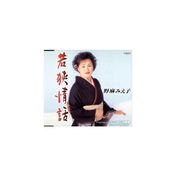 野麻みえ子 / 若狭情話/むつまじき関係 [CD]