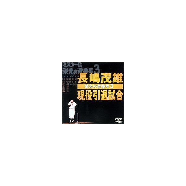 長嶋茂雄現役引退試合〜栄光の背番号3〜 [DVD]