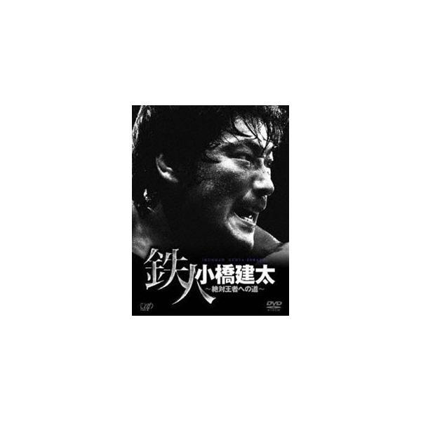 PRO-WRESTLING NOAH 鉄人 小橋建太〜絶対王者への道〜DVD-BOX [DVD]