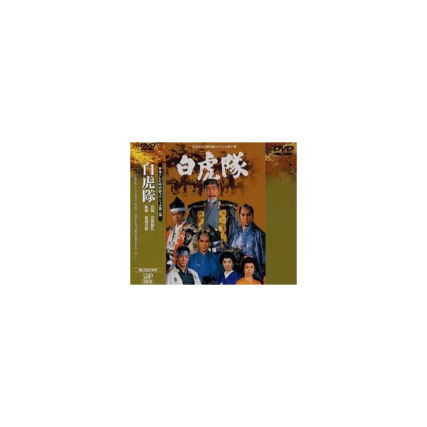 時代劇スペシャル 白虎隊 [DVD]