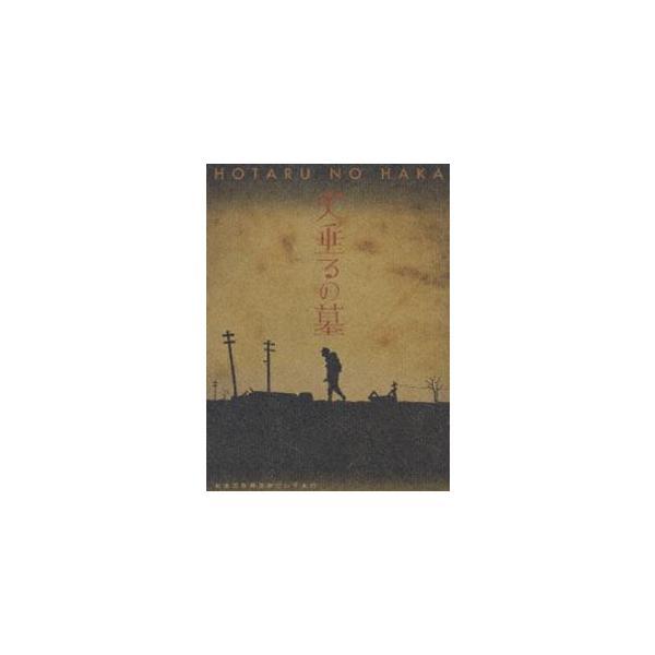 火垂るの墓 終戦六十年スペシャルドラマ [DVD]