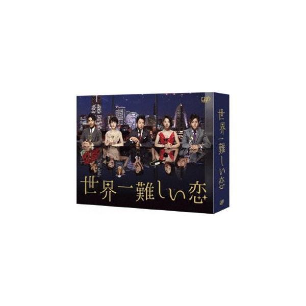 世界一難しい恋 DVD BOX(通常版) [DVD]