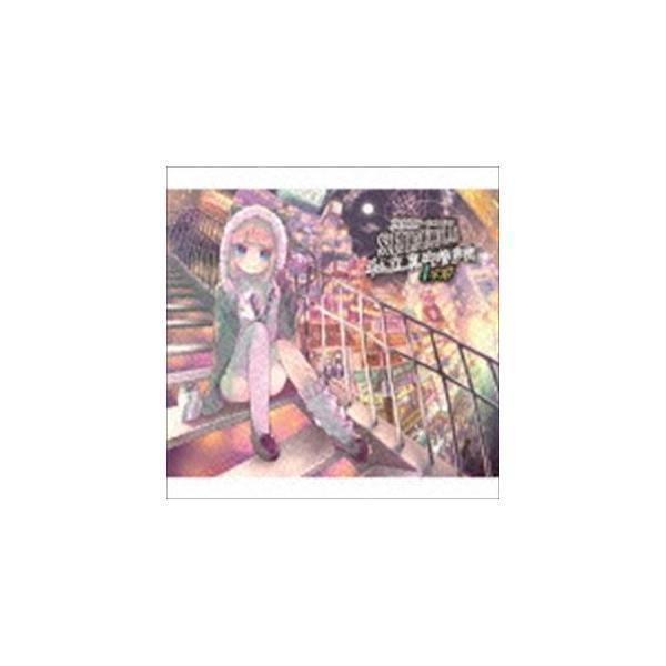 (ドラマCD) 真空管ドールコレクション 私立真空管学院 4学期「月のない夜」 [CD]