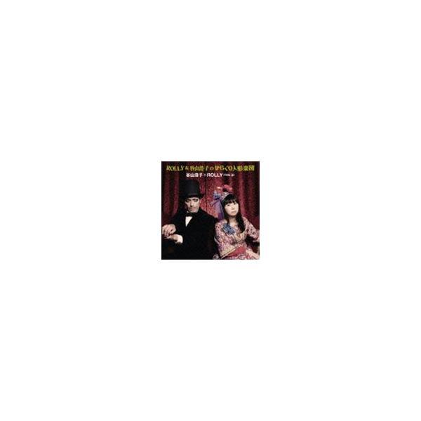 谷山浩子×ROLLY(THE 卍) / ROLLY&谷山浩子のからくり人形楽団 [CD]