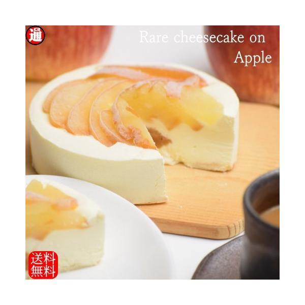 チーズケーキ 冷凍 レアチーズケーキ on アップル 送料無料 有機栽培 青森りんご 使用 お取り寄せスイーツ 人気 洋菓子 スイーツ ギフト