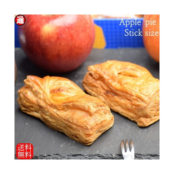 父の日スイーツアップルパイお取り寄せスティックサイズ6個入り有機栽培青森りんごたっぷり使用お取り寄せスイーツ人気洋菓子スイーツ