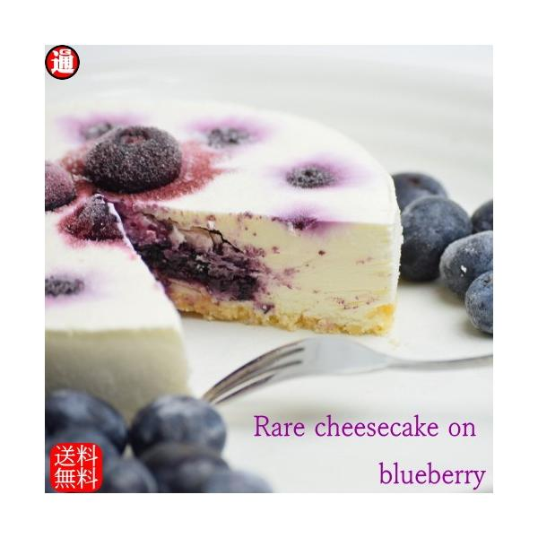 チーズケーキ 冷凍 レアチーズケーキ on ブルーベリー 送料無料 自社で栽培した ブルーベリー 無農薬 お取り寄せスイーツ 人気 洋菓子 スイーツ