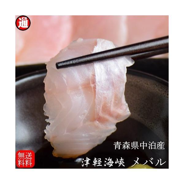 めばる メバル フィレ 冷凍 刺身 送料無料 津軽海峡メバル 1パック 4フィレ入り 約200g 青森県中泊産 メバル煮つけ 魚 冷凍  お魚ギフト 鮮魚 直送