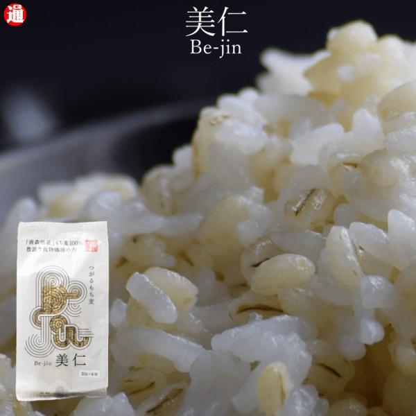 もち麦 国産 送料無料 青森県産 お試し 150g スーパーフード 新品種 はねうまもち βグルカン ダイエット もち麦ごはん ポイント消化 500 送料無|gurumedoori
