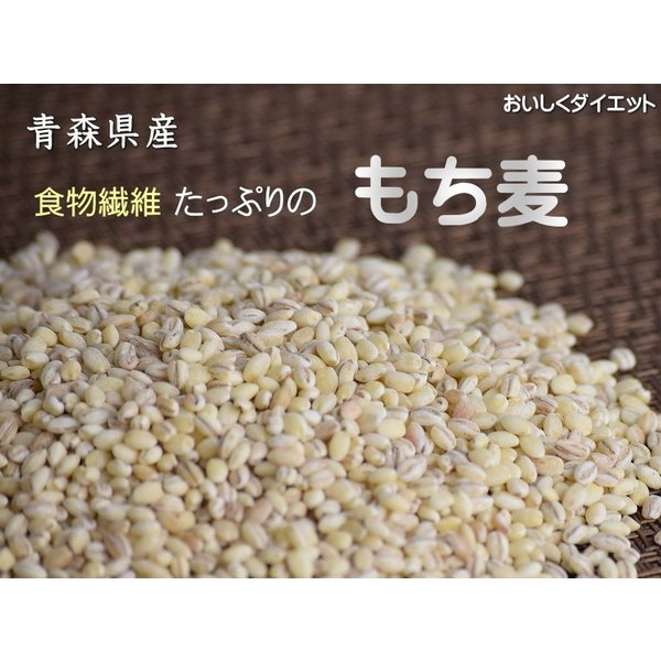 もち麦 国産 送料無料 青森県産 お試し 150g スーパーフード 新品種 はねうまもち βグルカン ダイエット もち麦ごはん ポイント消化 500 送料無|gurumedoori|02