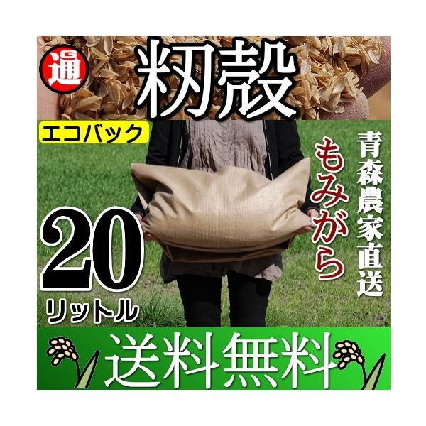籾殻 もみがら 送料無料 20リットル 良い土づくりに! 青森県産 もみ殻 モミガラ 堆肥 ぼかし堆肥