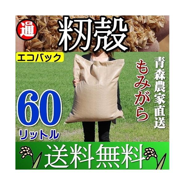籾殻 もみがら 送料無料 60リットル 良い土づくりに! 青森県産 もみ殻 モミガラ 堆肥 ぼかし堆肥