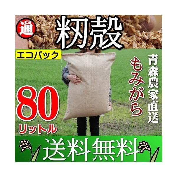 籾殻 もみがら 送料無料 80リットル 良い土づくりに! 青森県産 もみ殻 モミガラ 堆肥 ぼかし堆肥