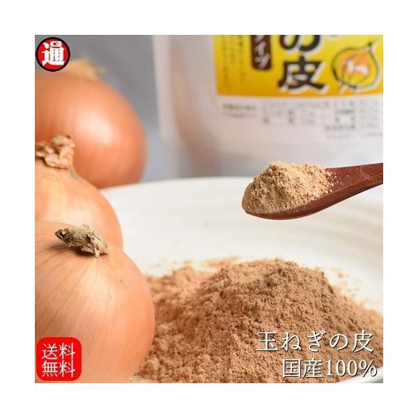 玉ねぎの皮 粉末 送料無料 無添加 無着色 無香料 100g 玉ねぎパウダー 玉ねぎ粉末 玉ねぎ茶 玉ねぎスープ オニオンスープ ケルセチン メール便