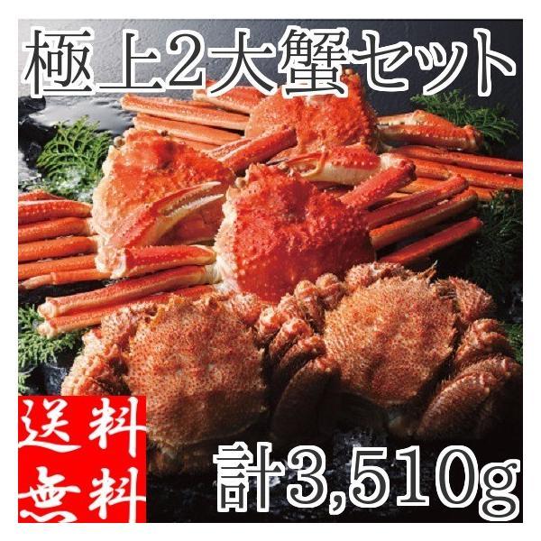 カニ セット 二大蟹 (ズワイガニ3尾 毛ガニ2尾) 約3.51kg 蟹 姿 ボイル 冷凍 ギフト カニ味噌 詰め合わせ